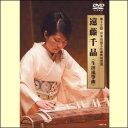 第十三回日本伝統文化振興財団賞 遠藤千晶(生田流箏曲)(DVD)