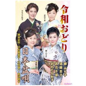 【宅配便配送】令和おどり/日本盆唄(CD)