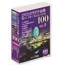 【宅配便配送】DVDカラオケ全集BEST HIT SELECTION100 VOL.5(DVD5枚組)DVD-BOX(カラオケDVD)