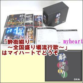 【宅配便配送】酔街綴り〜全国盛り場流行歌〜 CD-BOX(CD6枚組)(CD)