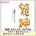 【宅配便配送】姫神 クロニクル 1981-2000ベスト・セレクション(CD4枚組)(CD)