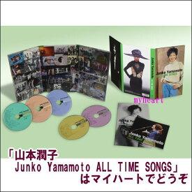 山本潤子 Junko Yamamoto ALL TIME SONGS(CD)