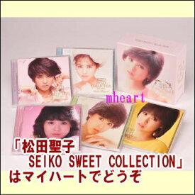 松田聖子 SEIKO SWEET COLLECTION〜80's Hits CD-BOX