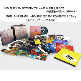 【新品】TM NETWORK WORLD HERITAGE 〜DOUBLE DECADE COMPLETE BOX〜(2017リニューアル版)(CD24枚組+DVD2枚組)