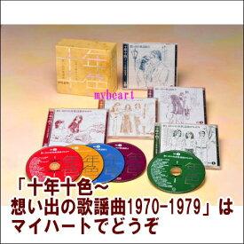 十年十色想い出の歌謡曲 十年十色〜想い出の歌謡曲1970-1979 CD-BOX CD5枚組 宅配便配送