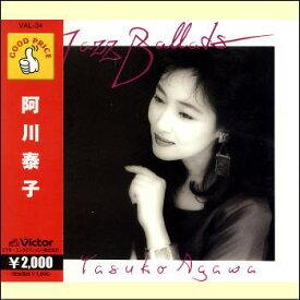 阿川泰子(CD)