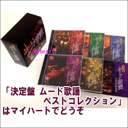 【通常送料・代引手数料0円】決定盤 ムード歌謡ベストコレクション CD-BOX(CD)