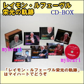 レイモン・ルフェーヴル栄光の軌跡 CD-BOX