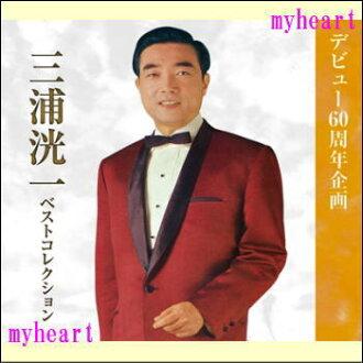 Miura Koichi best collection CD-BOX (CD)