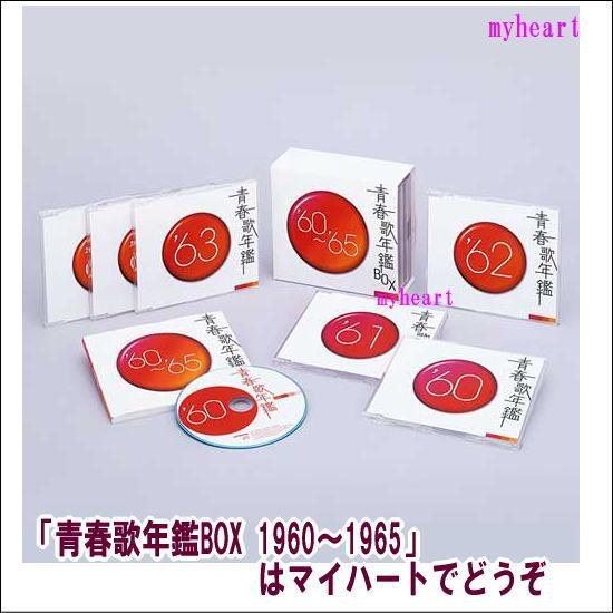 【宅配便通常送料・代引手数料0円】青春歌年鑑BOX 1960〜1965 CD-BOX(CD)