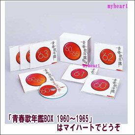 【宅配便配送】青春歌年鑑BOX 1960〜1965 CD-BOX(CD)