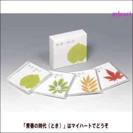 【宅配便配送】青春の時代(とき)(CD4枚組)(CD)