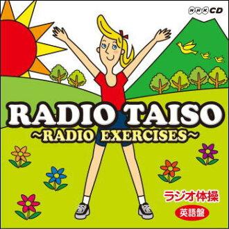 日本 NHK CD 英文版練習 (收音機體操和英文版) (CD) 英文版的廣播體操