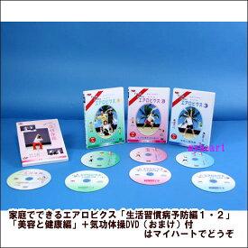 【宅配便配送】家庭でできるエアロビクス「生活習慣病予防編1・2」「美容と健康編」(DVD3枚+CD3枚)+気功体操DVD(おまけ)付