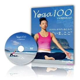 【宅配便配送】Yoga100/ヨガ100(DVD)価格は宅配便送料込みにて表示しています。