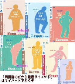 【宅配便配送・7560円以上は送料0円】岡田勝のだから健康ダイエット!DVD7巻セット(DVD)