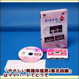 【宅配便配送】やさしい舞踊体操 第4集 名曲編(DVD+カセットテープ)(DVD)