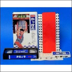 江戸芸 かっぽれ(VHS)