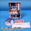 【宅配便配送】今日から踊れる 日本の盆踊り 第1集 指導・解説付(DVD+カセットテープ)