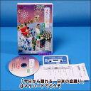 【宅配便配送】今日から踊れる 日本の盆踊り 第2集 指導・解説付(DVD+カセットテープ)