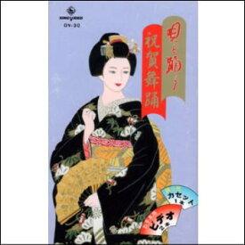 【通常送料0円】唄と踊り 祝賀舞踊ビデオ(2巻セット)(VHS)