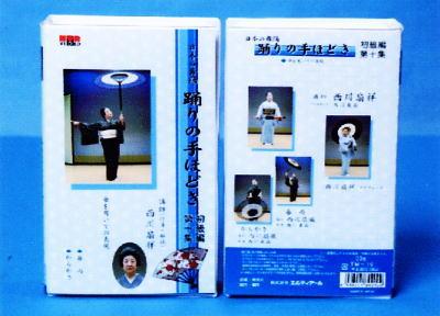『踊りの手ほどき』(初級編)第10集(VHS)