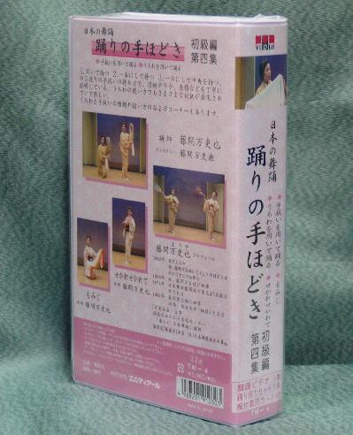 『踊りの手ほどき』(初級編)第4集(VHS)
