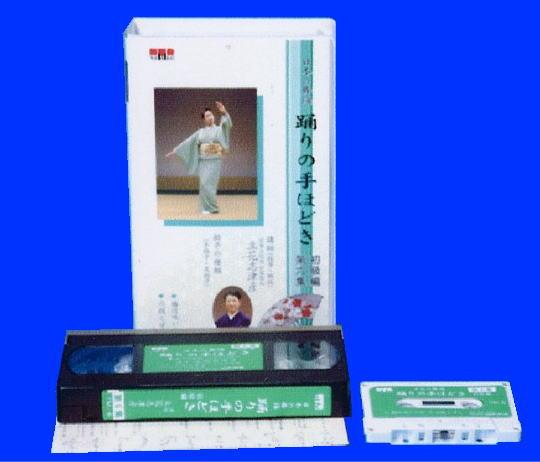 『踊りの手ほどき』(初級編)第6集(VHS)