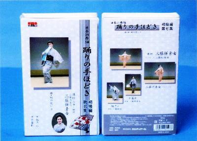 『踊りの手ほどき』(初級編)第7集(VHS)