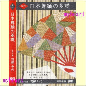 実技 日本舞踊の基礎(DVD)