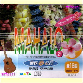 【宅配便配送】世界夢紀行 マハロ編2(CD)