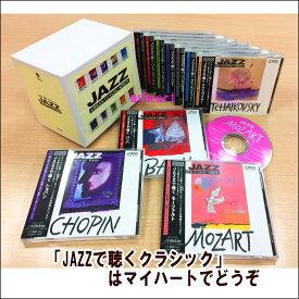 【宅配便配送】JAZZで聴くクラシック CD-BOX(CD)