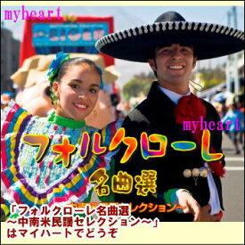 【宅配便配送】フォルクローレ名曲選 〜中南米民謡セレクション〜 CD-BOX(CD)
