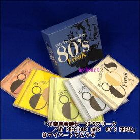 【宅配便配送】洋楽青春時代 80`Sフリーク/MY PRECIOUS DAYS 80'S FREAK(CD)