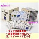 【宅配便配送】ラジオ深夜便寄席〜深夜便落語100選より〜(CD)