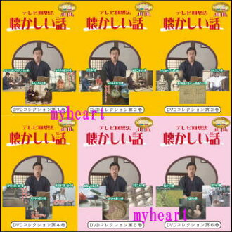 Nostalgic reminiscence TV talk 6 vols set (DVD)