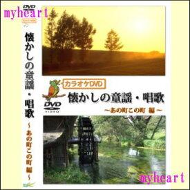 【宅配便配送】カラオケDVD懐かしの童謡・唱歌〜あの町この町編〜(DVD)