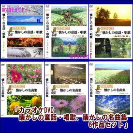 【宅配便配送】カラオケDVD懐かしの童謡・唱歌、懐かしの名曲集 6作品セット(DVD)