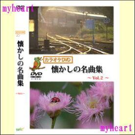 【宅配便配送】カラオケDVD懐かしの名曲集〜vol.2〜(DVD)