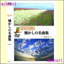 【宅配便配送】カラオケDVD懐かしの名曲集〜vol.3〜(DVD)