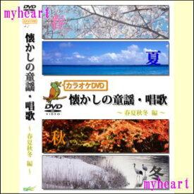 【宅配便配送】カラオケDVD懐かしの童謡・唱歌〜春夏秋冬編〜(DVD)