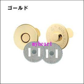 【宅配便配送】マグネットホック ゴールド(18mm)4個セット(材料)