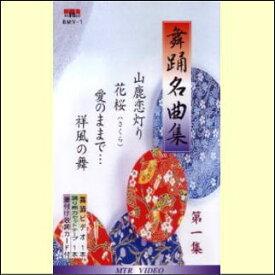 【宅配便配送】舞踊名曲集 第1集(全4曲入)(VHS)
