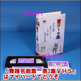 【宅配便配送】舞踊名曲集 第3集(VHS)