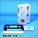 【通常送料0円】舞踊名曲集 第8集(全6曲入り)(ビデオ+カセットテープ)(VHS)