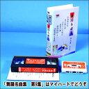 【通常送料0円】舞踊名曲集 第9集(全6曲入り)(ビデオ+カセットテープ)(VHS)