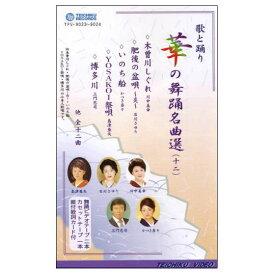 DVDあります 華の舞踊名曲選12 DVDまたはVHS