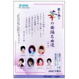 華の舞踊名曲選(17)(DVD+カセットテープ)