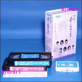 【通常送料0円】華の舞踊名曲選(17)(ビデオ+カセットテープ)(VHS)