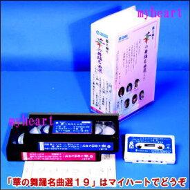 【通常送料0円】華の舞踊名曲選(19)(ビデオ+カセットテープ)(VHS)